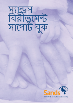 Sands bereavement support book in Bengali